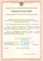 Московский Университет стоматологии и инновационной имплантологии